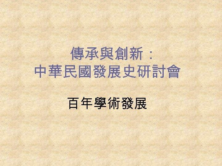 傳承與創新: 中華民國發展史研討會 百年學術發展