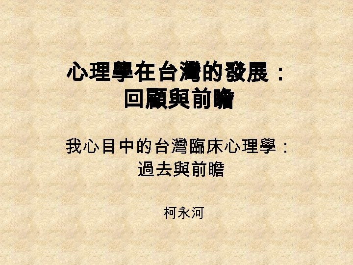 心理學在台灣的發展: 回顧與前瞻 我心目中的台灣臨床心理學: 過去與前瞻 柯永河