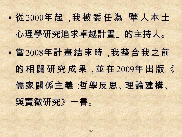 • 從 2000年 起 , 被 委 任 為 「 人 本 土