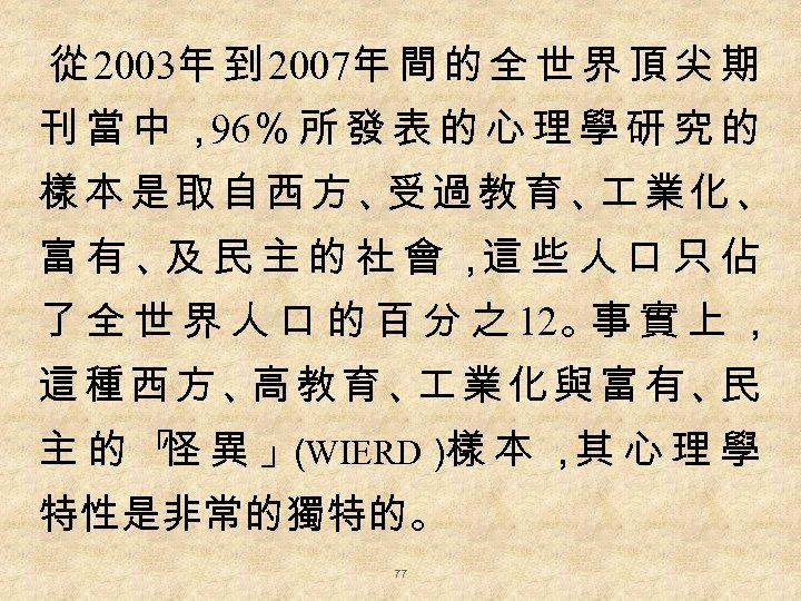 從 2003年 到 2007年 間 的 全 世 界 頂 尖 期 刊當中, 96%