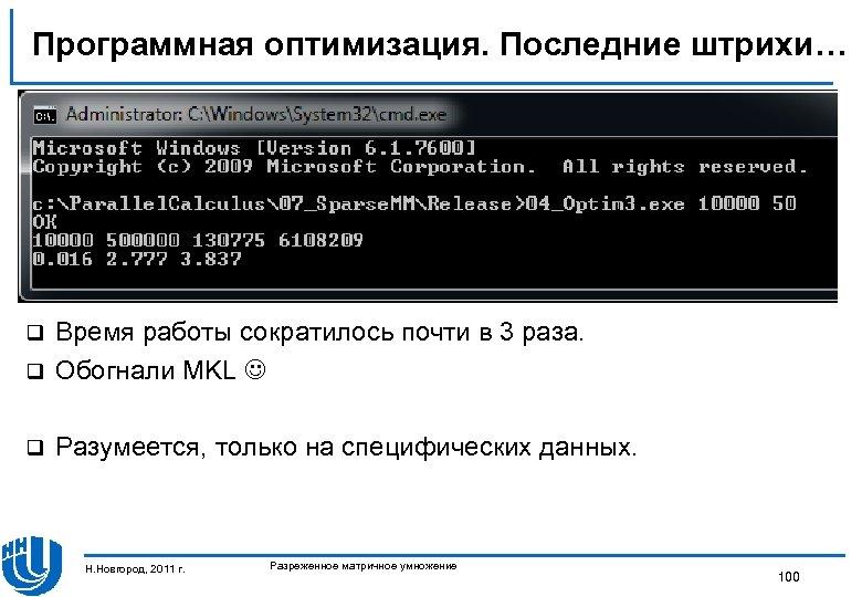 Программная оптимизация. Последние штрихи… Время работы сократилось почти в 3 раза. q Обогнали MKL