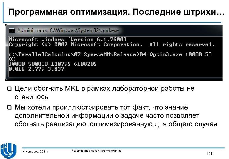 Программная оптимизация. Последние штрихи… Цели обогнать MKL в рамках лабораторной работы не ставилось. q
