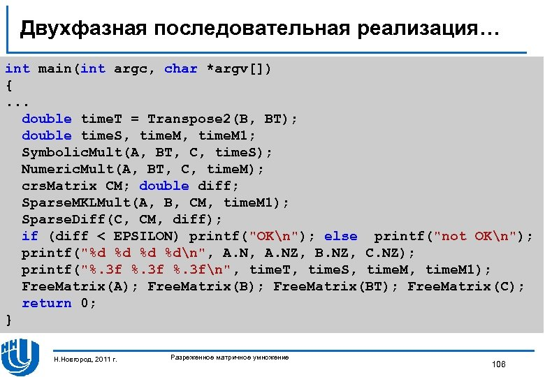 Двухфазная последовательная реализация… int main(int argc, char *argv[]) {. . . double time. T