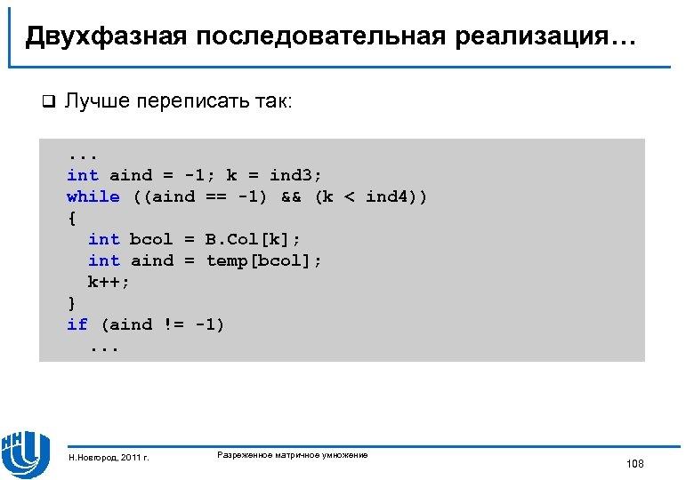 Двухфазная последовательная реализация… q Лучше переписать так: . . . int aind = -1;
