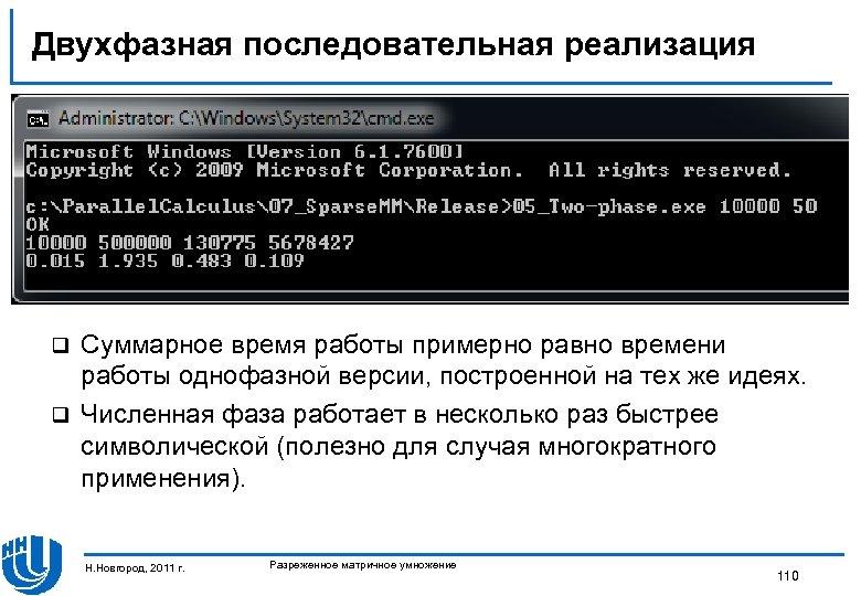 Двухфазная последовательная реализация Суммарное время работы примерно равно времени работы однофазной версии, построенной на