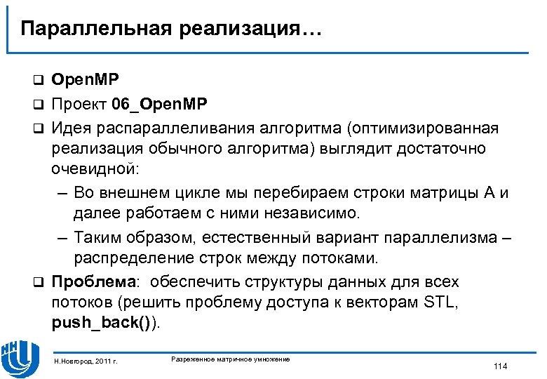 Параллельная реализация… Open. MP q Проект 06_Open. MP q Идея распараллеливания алгоритма (оптимизированная реализация
