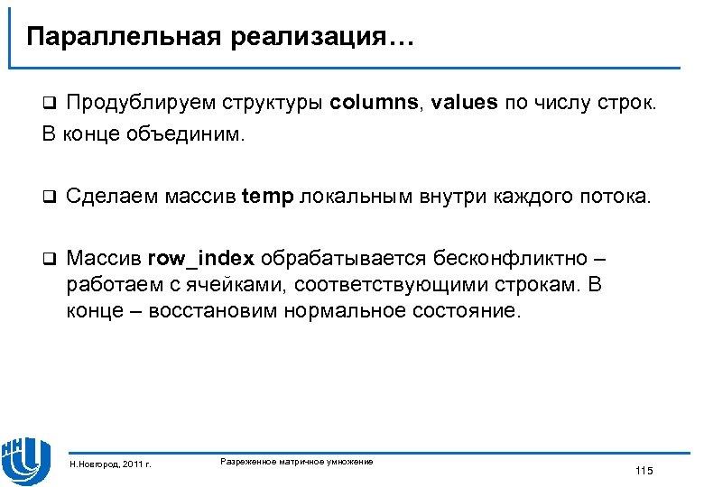 Параллельная реализация… Продублируем структуры columns, values по числу строк. В конце объединим. q q