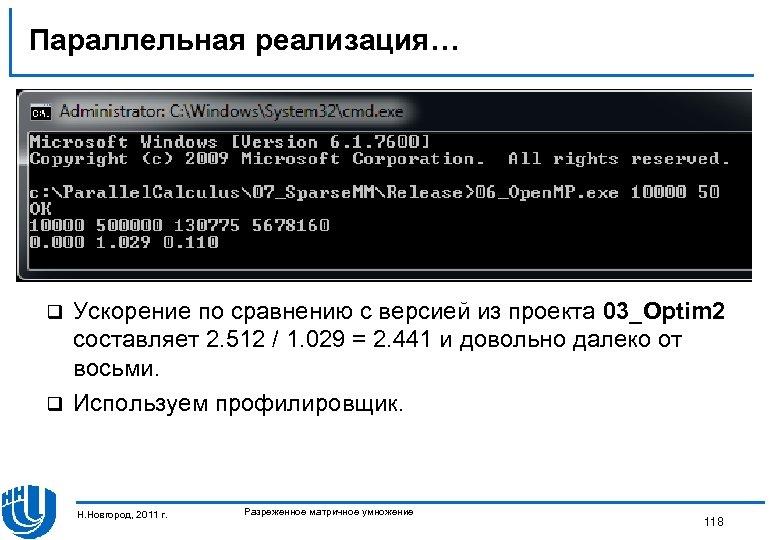 Параллельная реализация… Ускорение по сравнению с версией из проекта 03_Optim 2 составляет 2. 512