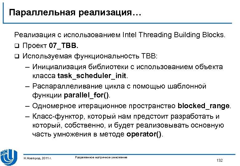 Параллельная реализация… Реализация с использованием Intel Threading Building Blocks. q Проект 07_TBB. q Используемая