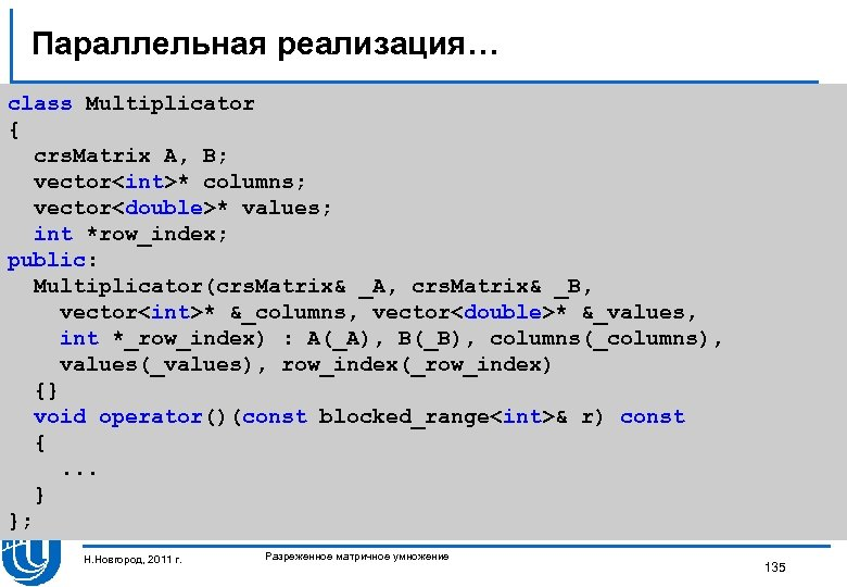 Параллельная реализация… class Multiplicator { crs. Matrix A, B; vector<int>* columns; vector<double>* values; int