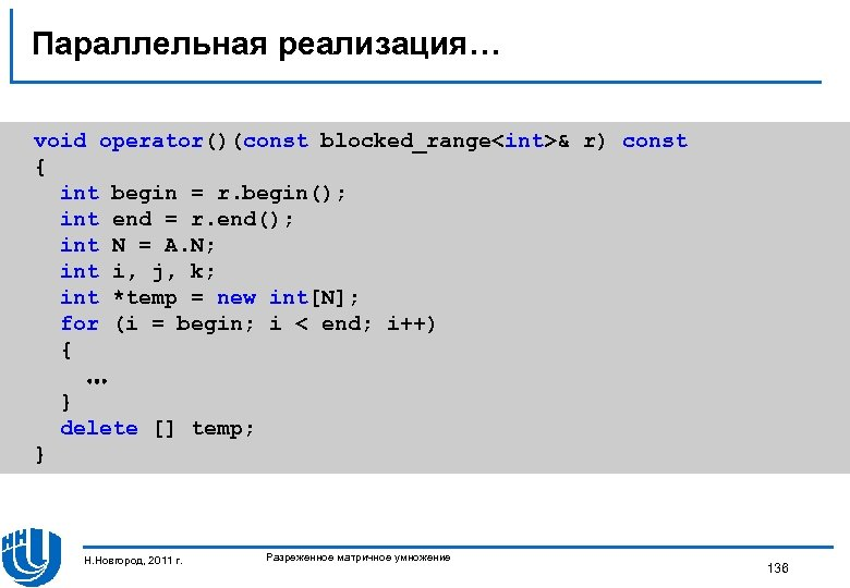 Параллельная реализация… void operator()(const blocked_range<int>& r) const { int begin = r. begin(); int