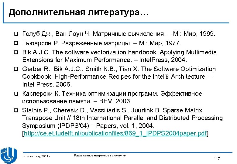 Дополнительная литература… q q q Голуб Дж. , Ван Лоун Ч. Матричные вычисления. –