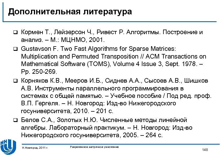 Дополнительная литература Кормен Т. , Лейзерсон Ч. , Ривест Р. Алгоритмы. Построение и анализ.