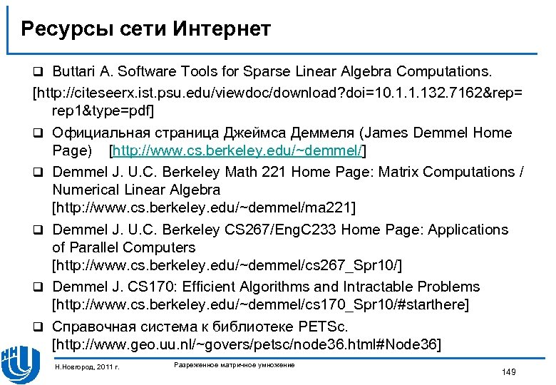 Ресурсы сети Интернет Buttari A. Software Tools for Sparse Linear Algebra Computations. [http: //citeseerx.
