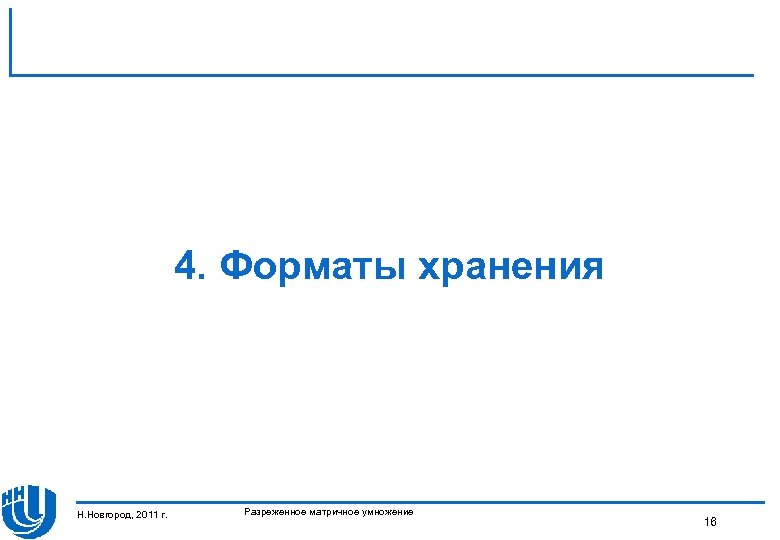 4. Форматы хранения Н. Новгород, 2011 г. Разреженное матричное умножение 16