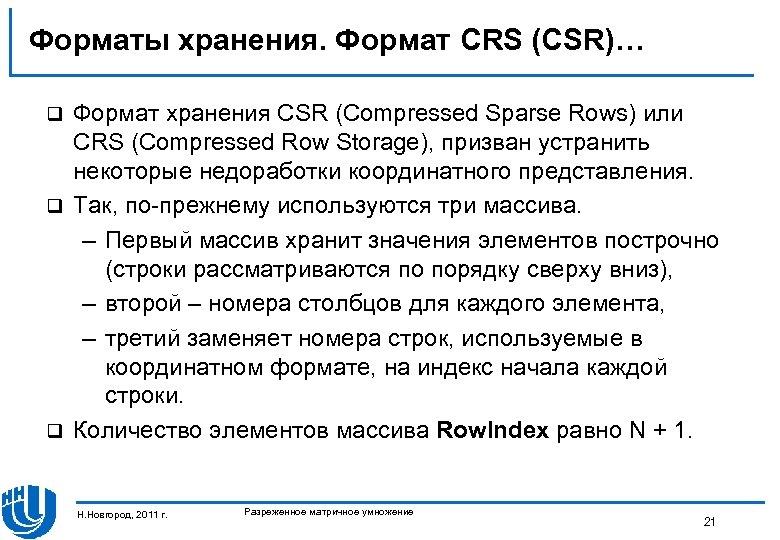 Форматы хранения. Формат CRS (CSR)… Формат хранения CSR (Compressed Sparse Rows) или CRS (Compressed