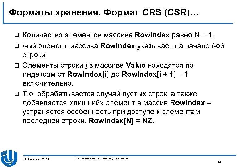 Форматы хранения. Формат CRS (CSR)… Количество элементов массива Row. Index равно N + 1.