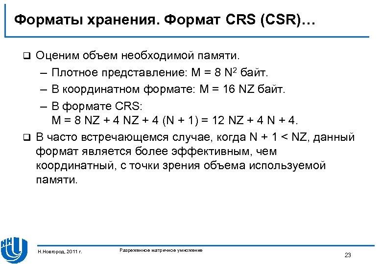 Форматы хранения. Формат CRS (CSR)… Оценим объем необходимой памяти. – Плотное представление: M =
