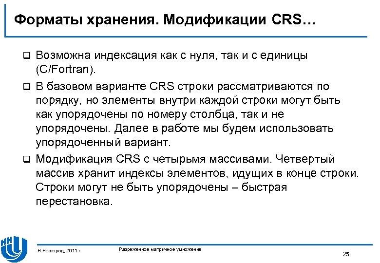 Форматы хранения. Модификации CRS… Возможна индексация как с нуля, так и с единицы (C/Fortran).