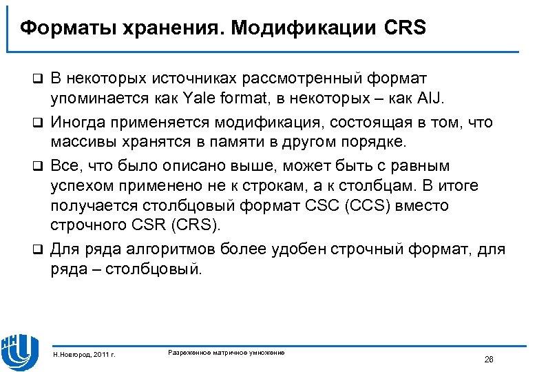 Форматы хранения. Модификации CRS В некоторых источниках рассмотренный формат упоминается как Yale format, в