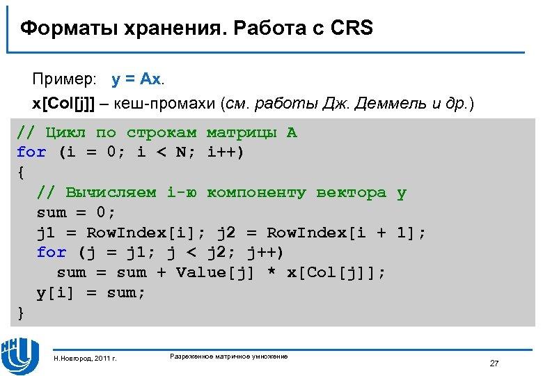 Форматы хранения. Работа с CRS Пример: y = Ax. x[Col[j]] – кеш-промахи (см. работы
