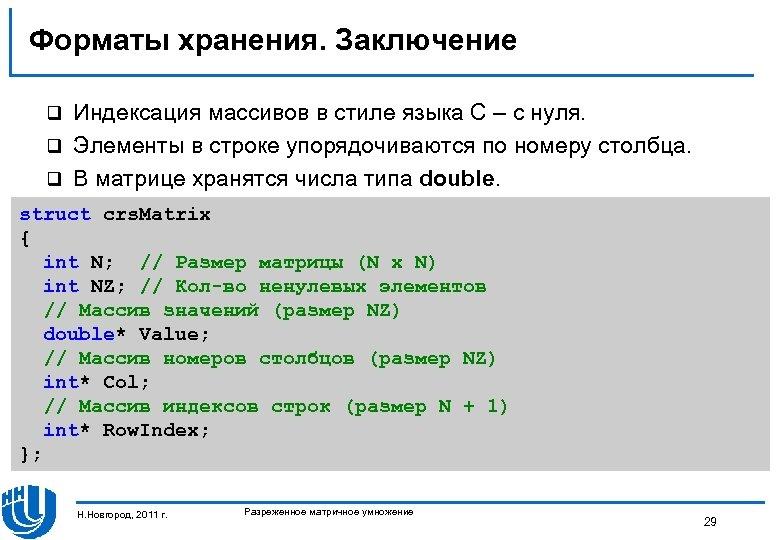 Форматы хранения. Заключение Индексация массивов в стиле языка С – с нуля. q Элементы