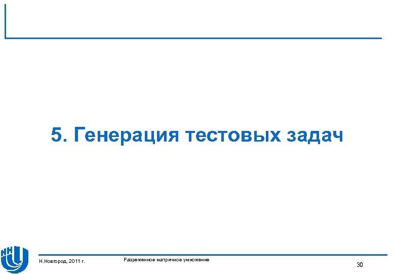 5. Генерация тестовых задач Н. Новгород, 2011 г. Разреженное матричное умножение 30