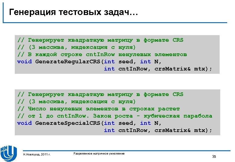 Генерация тестовых задач… // Генерирует квадратную матрицу в формате CRS // (3 массива, индексация