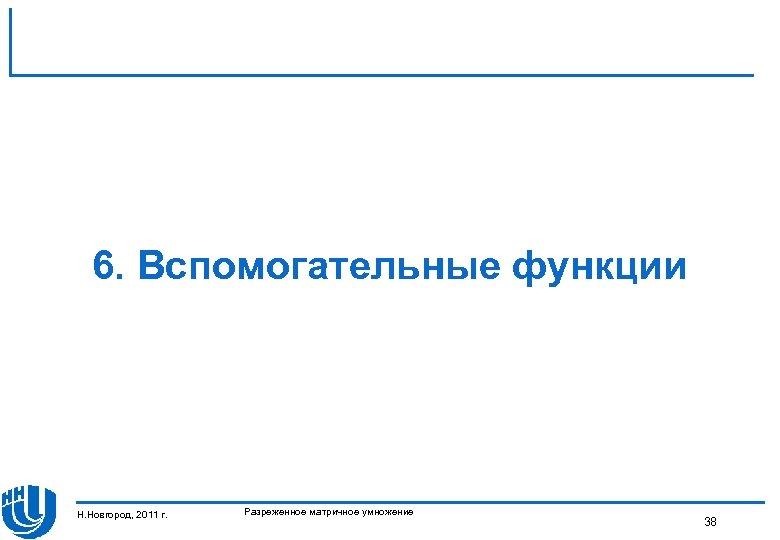 6. Вспомогательные функции Н. Новгород, 2011 г. Разреженное матричное умножение 38