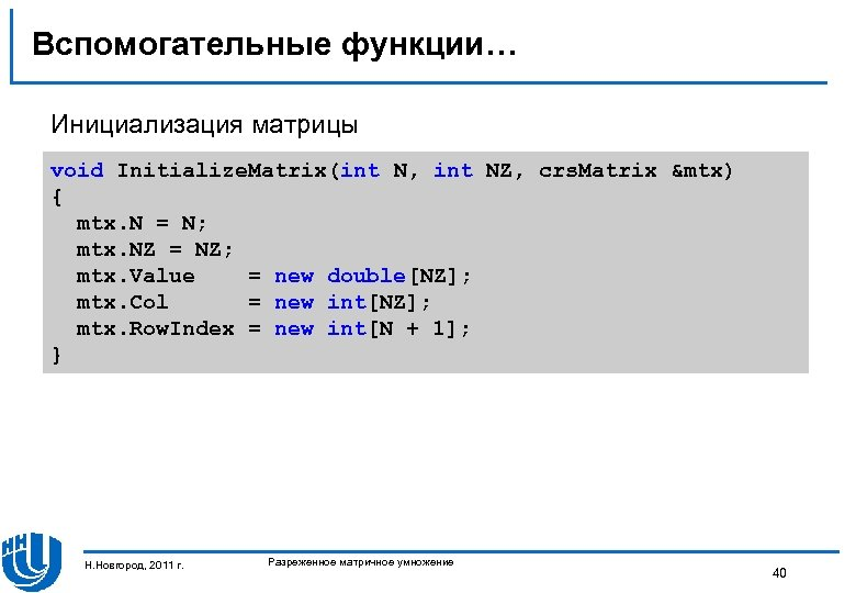 Вспомогательные функции… Инициализация матрицы void Initialize. Matrix(int N, int NZ, crs. Matrix &mtx) {