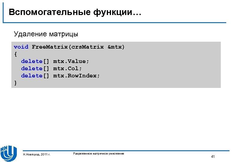 Вспомогательные функции… Удаление матрицы void Free. Matrix(crs. Matrix &mtx) { delete[] mtx. Value; delete[]