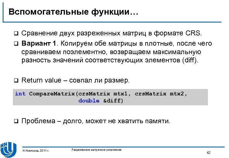 Вспомогательные функции… Сравнение двух разреженных матриц в формате CRS. q Вариант 1. Копируем обе