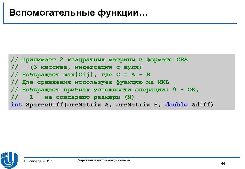 Вспомогательные функции… // Принимает 2 квадратных матрицы в формате CRS // (3 массива, индексация