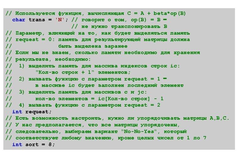 // Используется функция, вычисляющая C = A + beta*op(B) char trans = 'N'; //