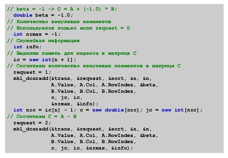 // beta = -1 -> C = A + (-1. 0) * B; double