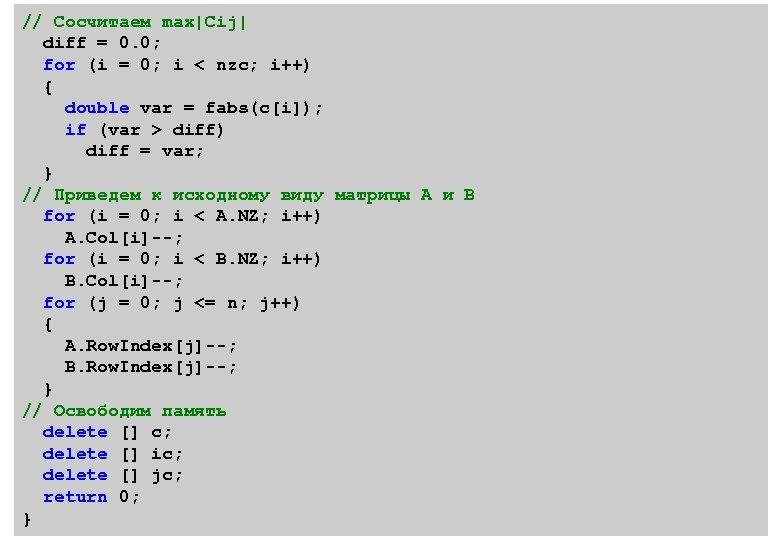 // Сосчитаем max Cij  diff = 0. 0; for (i = 0; i < nzc;