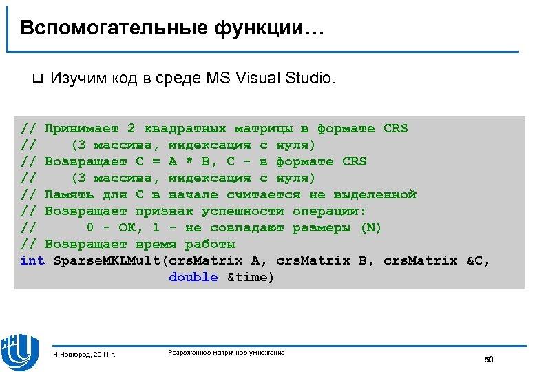 Вспомогательные функции… q Изучим код в среде MS Visual Studio. // Принимает 2 квадратных