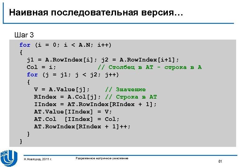 Наивная последовательная версия… Шаг 3 for (i = 0; i < A. N; i++)
