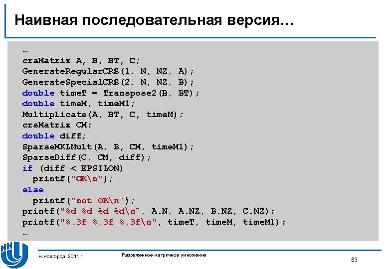 Наивная последовательная версия… … crs. Matrix A, B, BT, C; Generate. Regular. CRS(1, N,