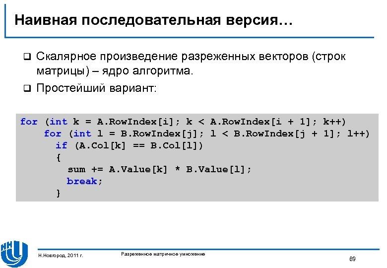 Наивная последовательная версия… Скалярное произведение разреженных векторов (строк матрицы) – ядро алгоритма. q Простейший