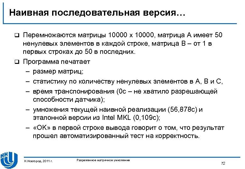 Наивная последовательная версия… Перемножаются матрицы 10000 x 10000, матрица А имеет 50 ненулевых элементов
