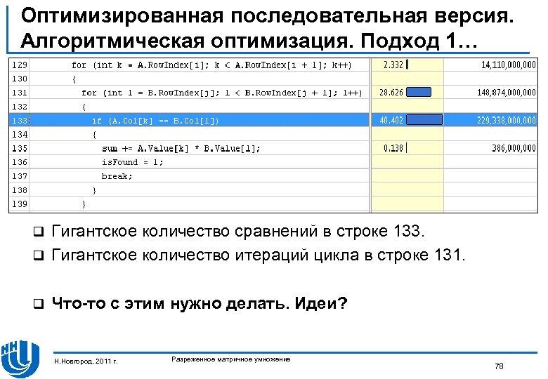 Оптимизированная последовательная версия. Алгоритмическая оптимизация. Подход 1… Гигантское количество сравнений в строке 133. q