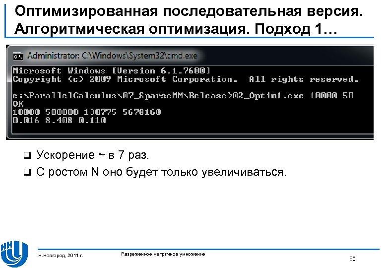 Оптимизированная последовательная версия. Алгоритмическая оптимизация. Подход 1… Ускорение ~ в 7 раз. q С