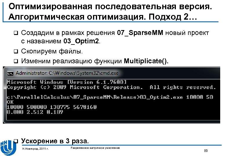Оптимизированная последовательная версия. Алгоритмическая оптимизация. Подход 2… Cоздадим в рамках решения 07_Sparse. MM новый