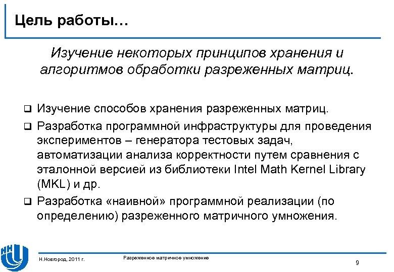 Цель работы… Изучение некоторых принципов хранения и алгоритмов обработки разреженных матриц. Изучение способов хранения