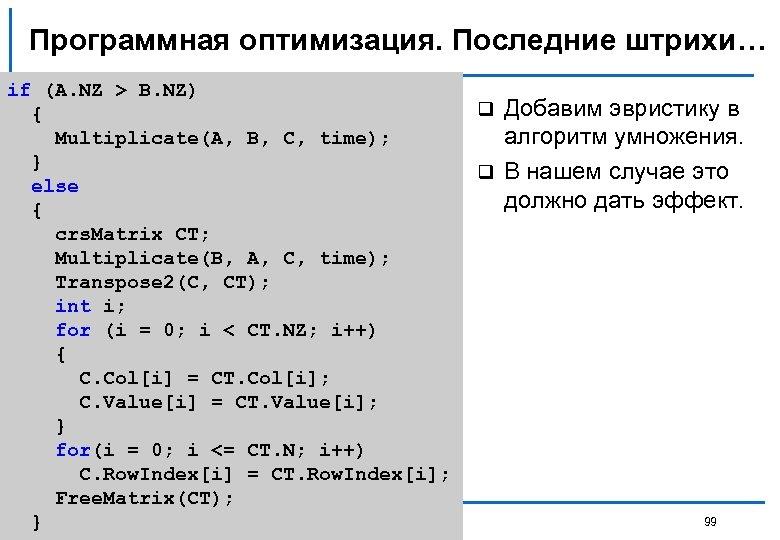 Программная оптимизация. Последние штрихи… if (A. NZ > B. NZ) { Multiplicate(A, B, C,