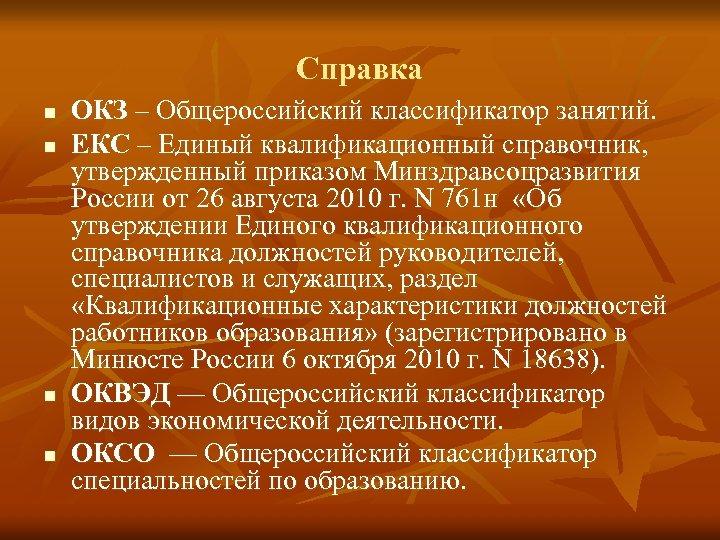 Справка n n ОКЗ – Общероссийский классификатор занятий. ЕКС – Единый квалификационный справочник, утвержденный