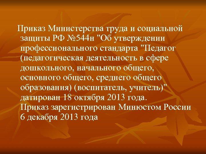 Приказ Министерства труда и социальной защиты РФ № 544 н