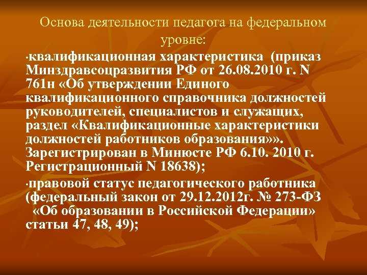 Основа деятельности педагога на федеральном уровне: • квалификационная характеристика (приказ Минздравсоцразвития РФ от 26.
