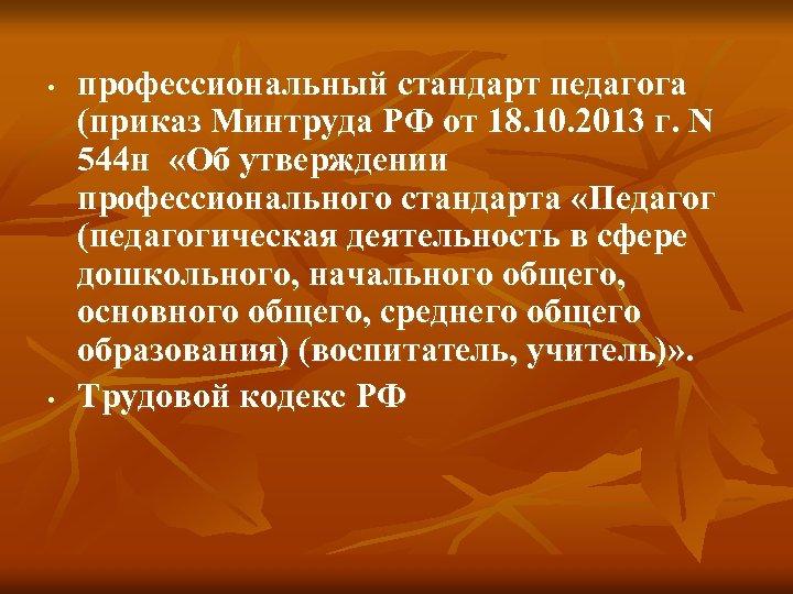 • • профессиональный стандарт педагога (приказ Минтруда РФ от 18. 10. 2013 г.